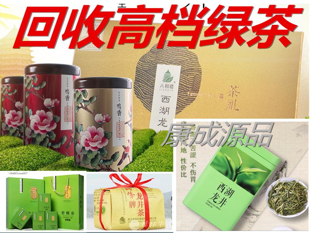 桂林实体店长期回收名茶名烟名酒,各类中外老酒,茶具。和天下烟,海韵烟,茅台酒等