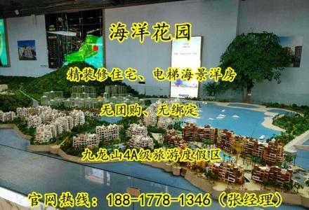 【嘉兴平湖海洋花园】【售楼处】【官方网站】