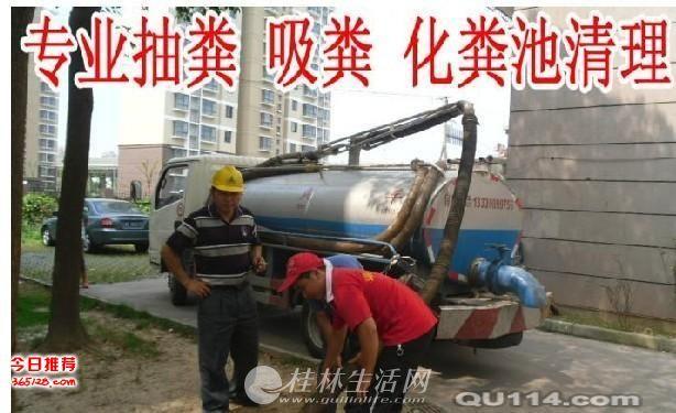 桂林市灵川专业清理化粪池疏通厕所管道高压车清洗公司