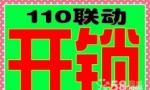 桂林八里街专业开锁换锁芯、安装指纹锁、配匙24小时上门服务公司