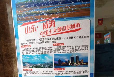 中国十大宜居城市威海南海新区,投资一次终身享受面朝大海的生活
