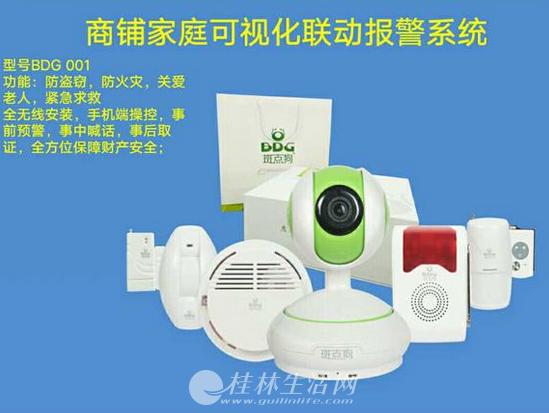 家用无线智能监控,家用无线防盗报警器