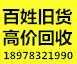 高价回收空调,冰箱,彩电,洗衣机等18978321990