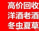 桂林实体店长期回收名烟名酒,各类中外老酒,茶叶(绿茶、乌龙茶、普洱茶、黑茶、白茶