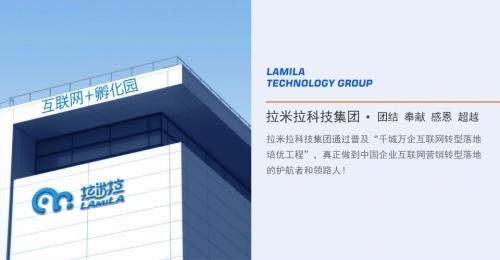 拉米拉新零售商业模式,打造传统企业转型升级新引擎