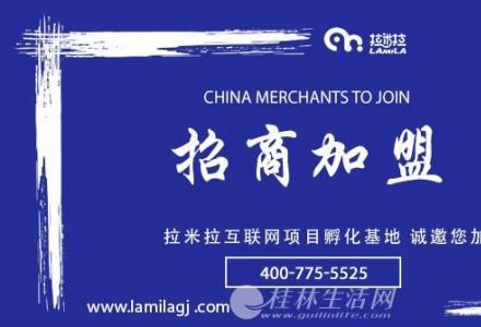 打造新零售创新品牌企业拉米拉招商加盟对焦新零售