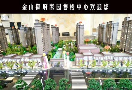 上海金山御府家园——官方售楼——欢迎您!!!