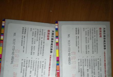 低价卖两张天籁巨幕电影票兑换券