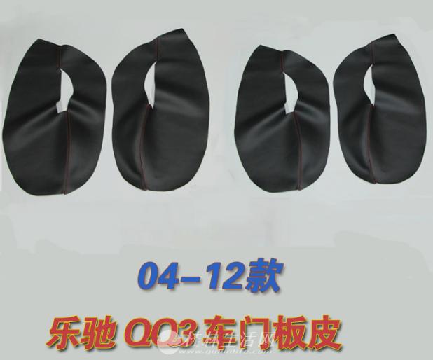 出售乐驰QQ车内门板包皮一套共4块40元全新,黑色红线。