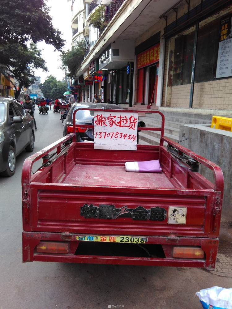 三轮摩托车搬家拉货全市最低联系人唐师傅电15078346498