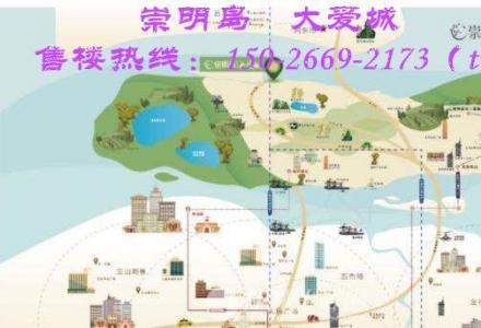 崇明岛——大爱城【周边配套】【楼盘最新动态】