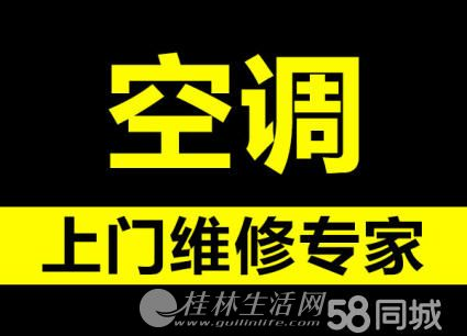 桂林市象山区维修空调桂林象山区空调维修专业空调加氟