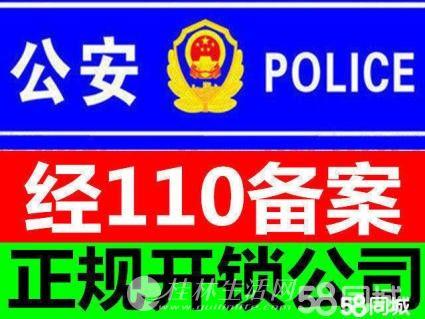 桂林七星区专业开锁公司换锁芯,开防盗门锁,保险柜,开汽车锁公司