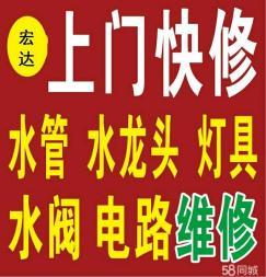 桂林房屋维修专业水电维修/安装跳闸短路、水管龙头灯具等维修