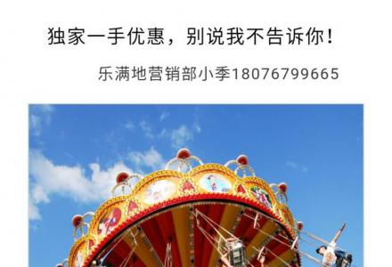 桂林乐满地主题乐园60元/张门票限时抢购