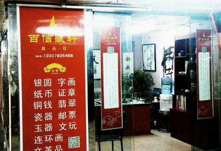 桂林收购书画邮票钱币瓷器铜钱玉器