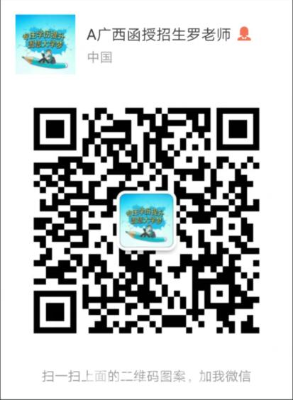 桂林函授桂林电子科技大学广西成人高考报读流程