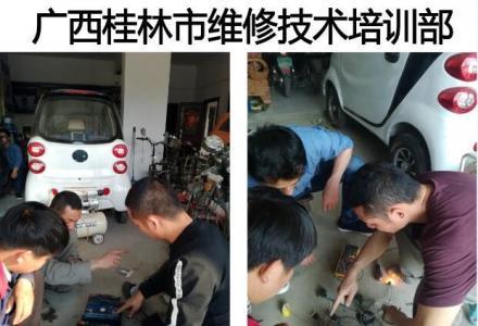 桂林市电动车维修技术培训部招生,学修电动车学修摩托车!