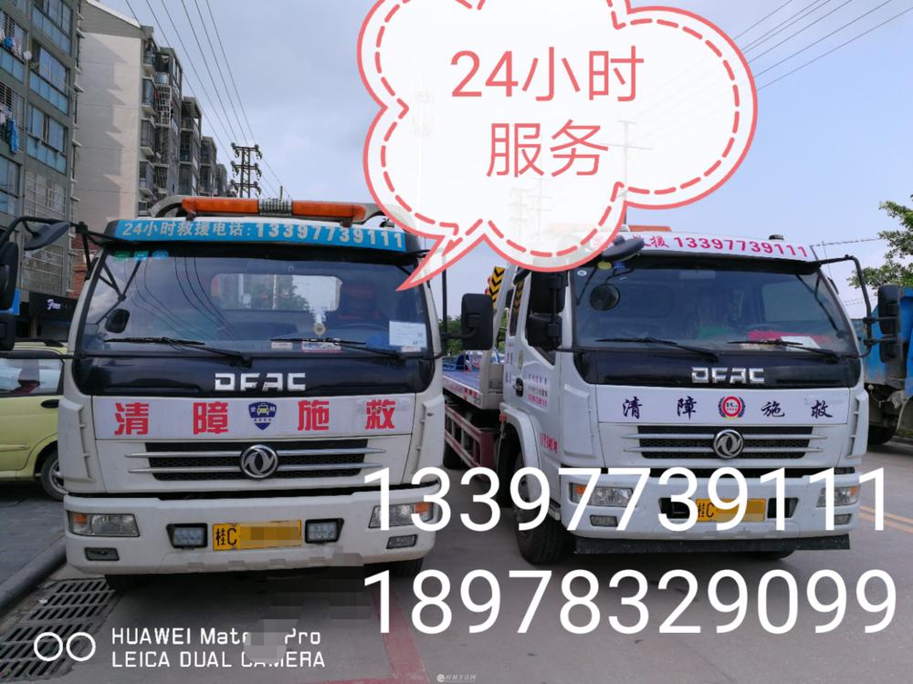 桂林汽车道路救援24小时服务