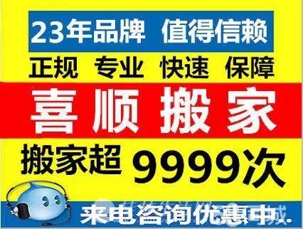 桂林专业搬家公司-桂林市喜顺搬家公司