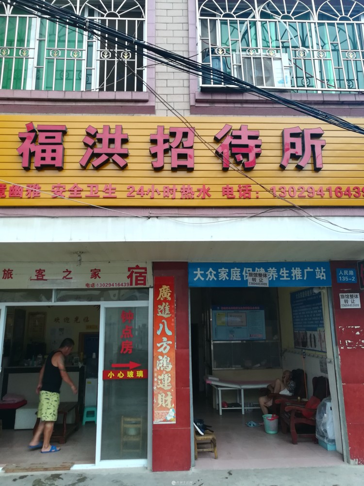 临桂人民路附属医院附近宾馆转让 旅社转让 急转