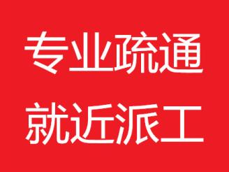 桂林老兵专业疏通下水管☎3847766桂林厕所疏通桂林厨房下水管道疏通马桶