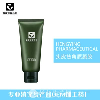 头皮清洁理疗用品去角质凝胶oem毛发护理产品代加工厂家
