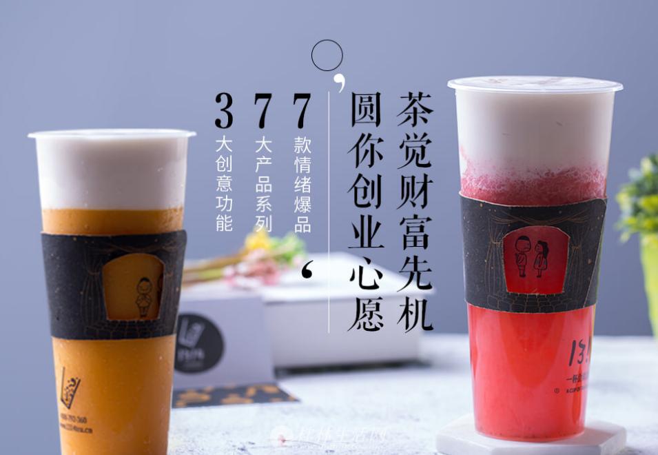 桂林加盟1314茶,轻松加盟致富