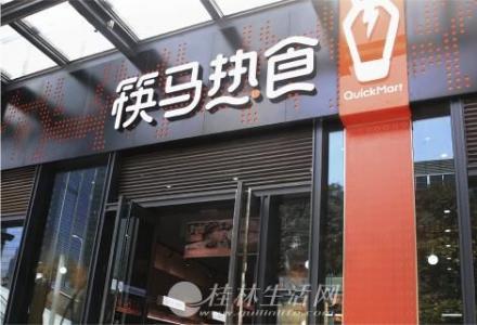 湛江筷马热食好喝吗 筷马热食怎么加盟
