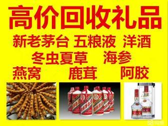 18878318387桂林名烟名酒回收茅台酒整箱五粮液国窖回收价格表