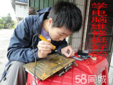 工程师电脑组装维修维护并招收(低价学费)学员