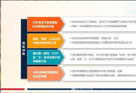 桂林创生健身系统人脸识别指静脉识别一卡通物柜管理支持移动端