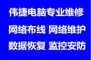 桂林专业电脑维修 网络维修 数据恢复 监控安防
