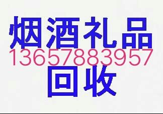 烟酒回收桂林市回收名酒名烟洋酒红酒虫草茅台136 5788 3957