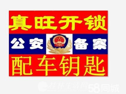 110指定单位,桂林开锁/换锁/修锁汽车锁/保险箱