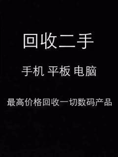 桂林本地大量回收苹果ID机 苹果6S 6SP 7 7P 8 8P x的ID机 板砖机