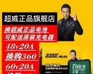 桂林超威电池代理促销活动开始了正品电池以旧换新超低价!