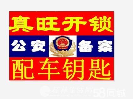 桂林市退伍军人24小时上门开锁 换锁 开保险柜 汽车锁配汽车钥匙服务公司