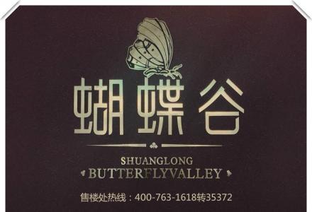 绍兴新昌『蝴蝶谷——售楼处〗——『欢迎您!!〗