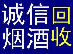 188 7831 8387 桂林市回收烟酒礼品飞天茅台酒最好的信誉?