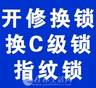 桂林开锁公司桂林市专业换超c级防盗锁芯桂林市安装锁七星区开锁换锁