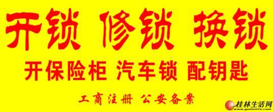 桂林市开锁桂林专业换锁开锁公司桂林开汽车锁桂林市开保险柜锁密码箱锁