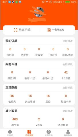 IGF.淘宝修改器APP/IGF.淘宝修改器_1.1正品官网销售