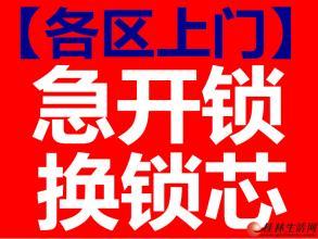 桂林市七星区开锁公司七星开锁2139012桂林市专业开锁换锁修锁服务