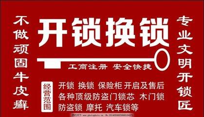 桂林七星开锁公司七星区开防盗门锁保险柜锁汽车锁七星区换锁