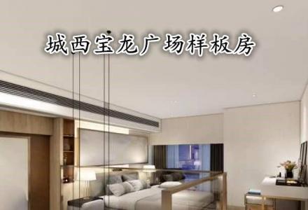 杭州余杭城西【宝龙广场】【售楼处】【欢迎您】