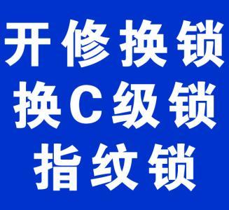 桂林全市开锁换锁服务