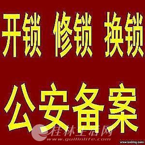 桂林象山区开锁公司象山区换锁电话桂林市象山开汽车锁保险柜锁