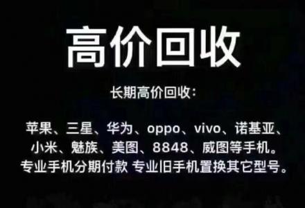 桂林本地大量回收苹果XS XS max 老款X 苹果8 8p 7p 支持抵押