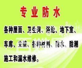 桂林临桂房屋维修防水补漏/临桂区屋顶补漏/临桂县防水补漏公司